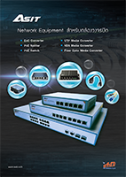 ASIT Network Equipment