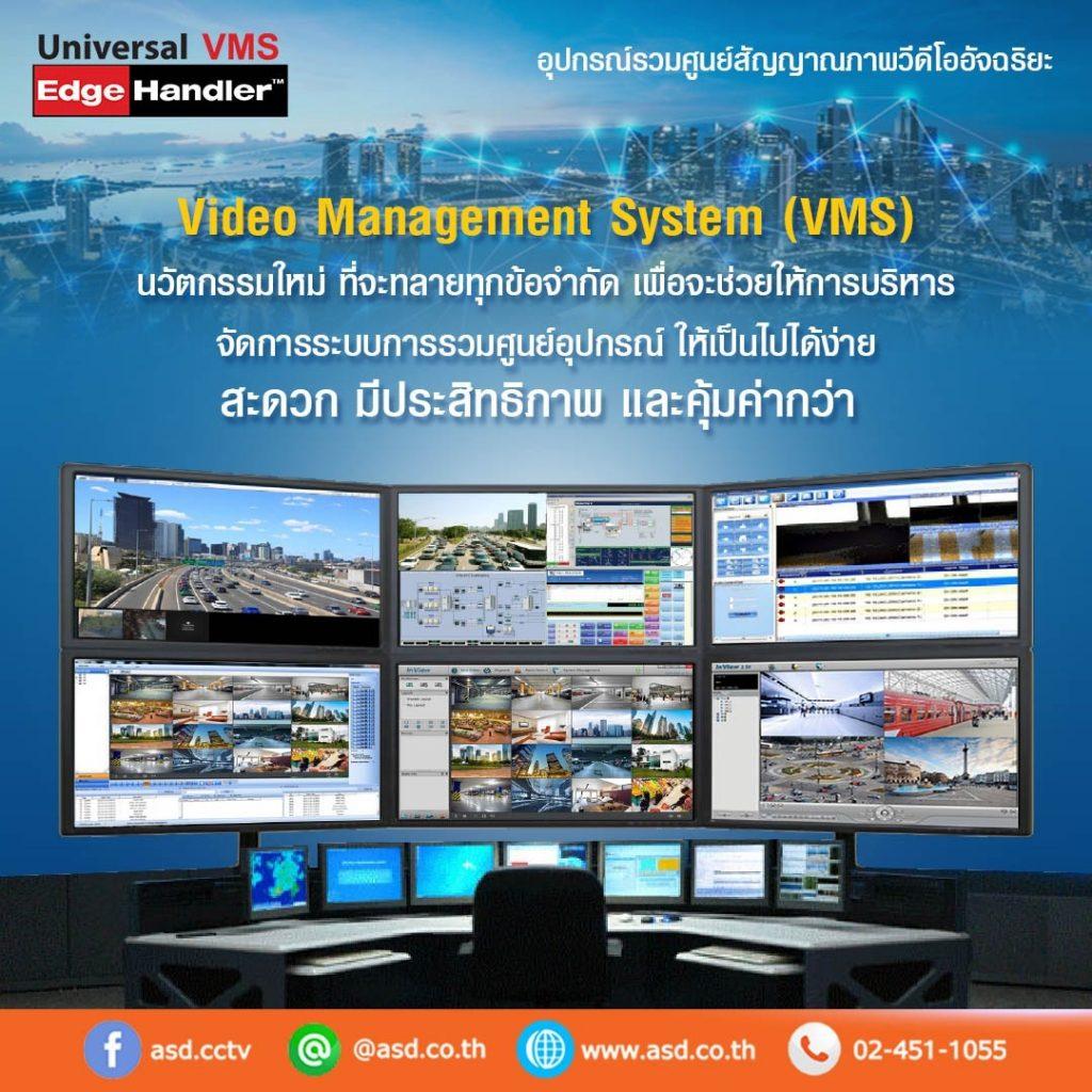 VMS นวัตกรรมใหม่ ที่จะทลายข้อจำกัดเพื่อช่วยจัดการระบบรวมศูนย์อุปกรณ์ ให้เป็นไปได้ง่าย สะดวก มีประสิทธิภาพ และคุ้มค่ากว่า