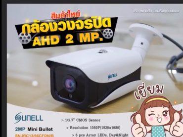 CCTV AHD 2MP สินค้าจาก Sunell
