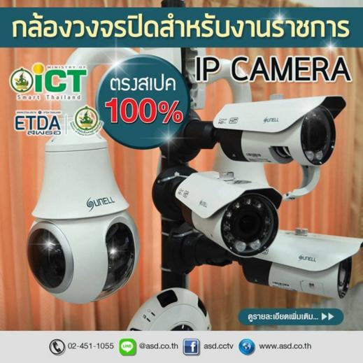 กล้องวงจรปิดสำหรับงานราชการ IP Sunell