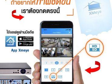 แนะนำแอพ XMEYE โดยใช้งานง่ายๆ สามารถดูภาพผ่านมือถือได้ทั้งสด