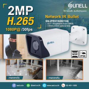 กล้องวงจรปิดความละเอียด 2ล้านพิกเซล H.265 Sunell