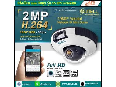 แนะนำก้อง กล้องโดมmini กันทุบ 2MP รุ่น SNIPV54/04ZDR