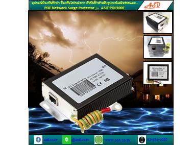 อุปกรณ์ป้องกันฟ้าผ่า ป้องกันไฟกระชาก ตัวกันฟ้าสำหรับอุปกรณ์เครือข่ายแบบ POE Network Surge Protector รุ่น ASIT-POE100E
