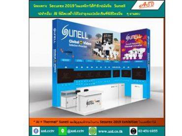 """ AI + Thermal"" Sunell จัดนิทรรศการ Securex 2019 Exhibition ในแอฟริกาใต้"