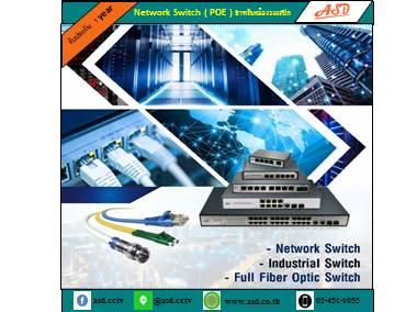 Network Switch ( POE ) สำหรับกล้องวงจรปิด...ที่ผู้เชี่ยวชาญเลือกใช้ สินค้าจาก ASIT