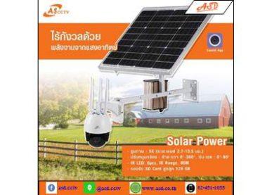 Solar Power กล้องพลังงานแสงอาทิตย์