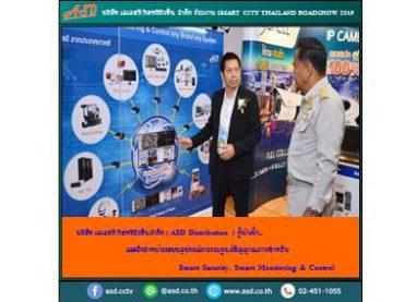 ร่วมงาน SMART CITY THAILAND ROADSHOW 2019