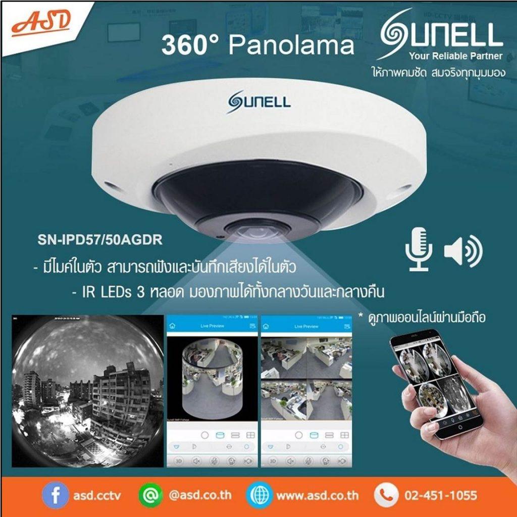 360องศา Fisheye 5 ล้านพิกเซลรองรับเทคโนโลยี H.265 จาก Sunell รุ่น SN-IPD57/50AGDR
