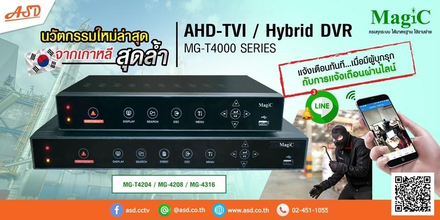 เครื่องบันทึกภาพ AHD รุ่น MG-T4316 Digital Video Recorder เครื่องบันทึกภาพ 16 CH HD-AHD