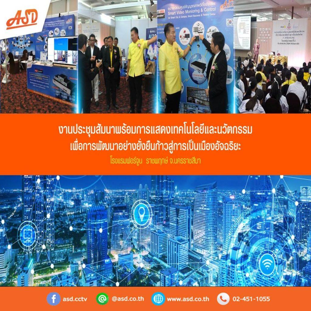 บริษัท เอเอสดี ดิสทริบิวชั่น ร่วมงาน SMART CITY THAILAND ROADSHOW 2019 จ.นครราชสีมา เมื่อวันที่ 27-28 มิ.ย.62 ที่ผ่านมา