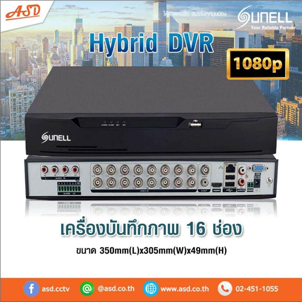 เครื่องบันทึก Hybrid DVR ( ASD )
