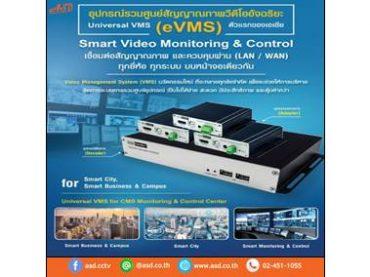 VMS อุปกรณ์รวมศูนย์สัญญาณภาพวีดีโออัจฉริยะ