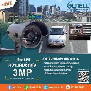 กล้องส่องป้ายทะเบียนรถ LPR Camera Sunell