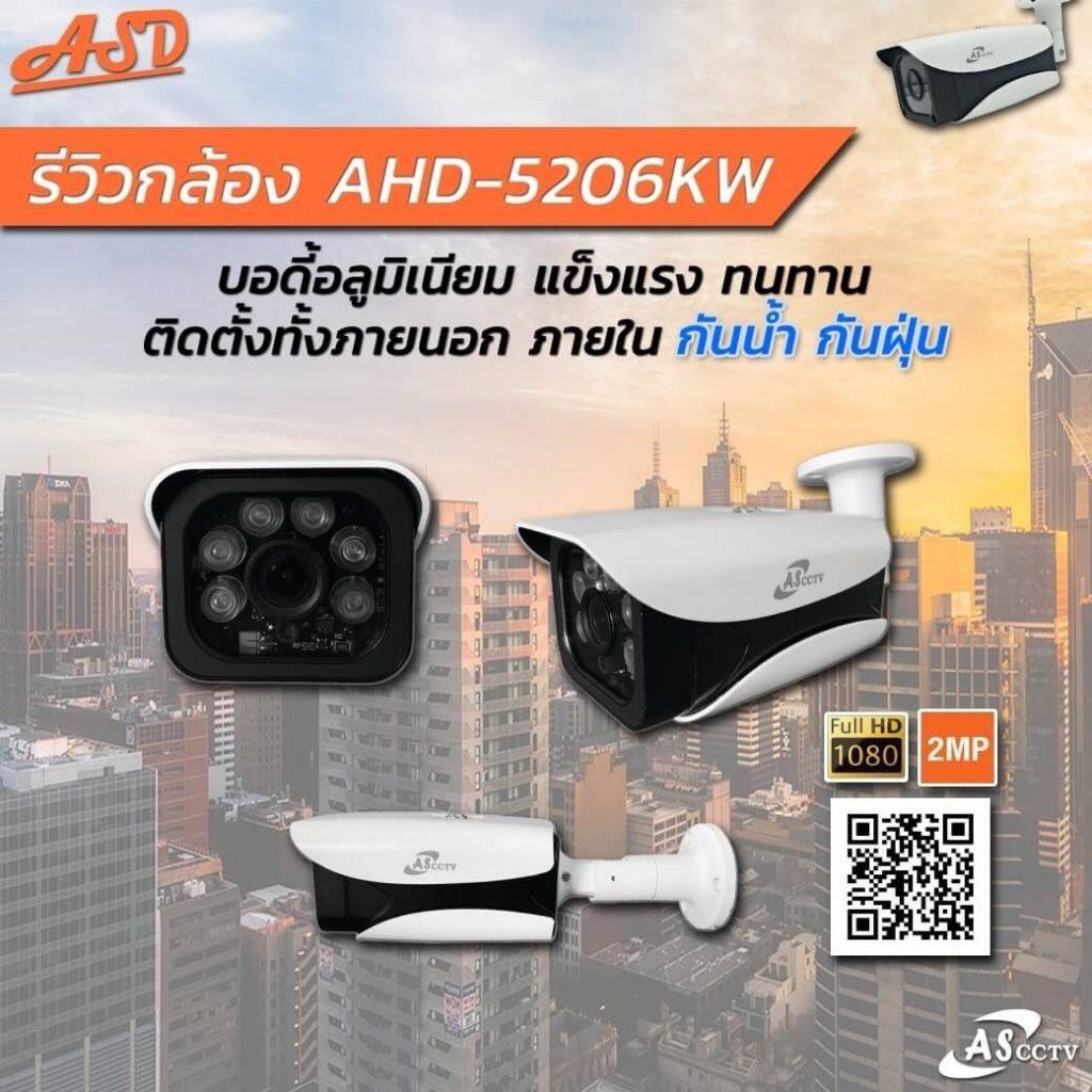กล้องโทรทัศน์วงจรปิด CCTV รุ่น AHD-5206KW