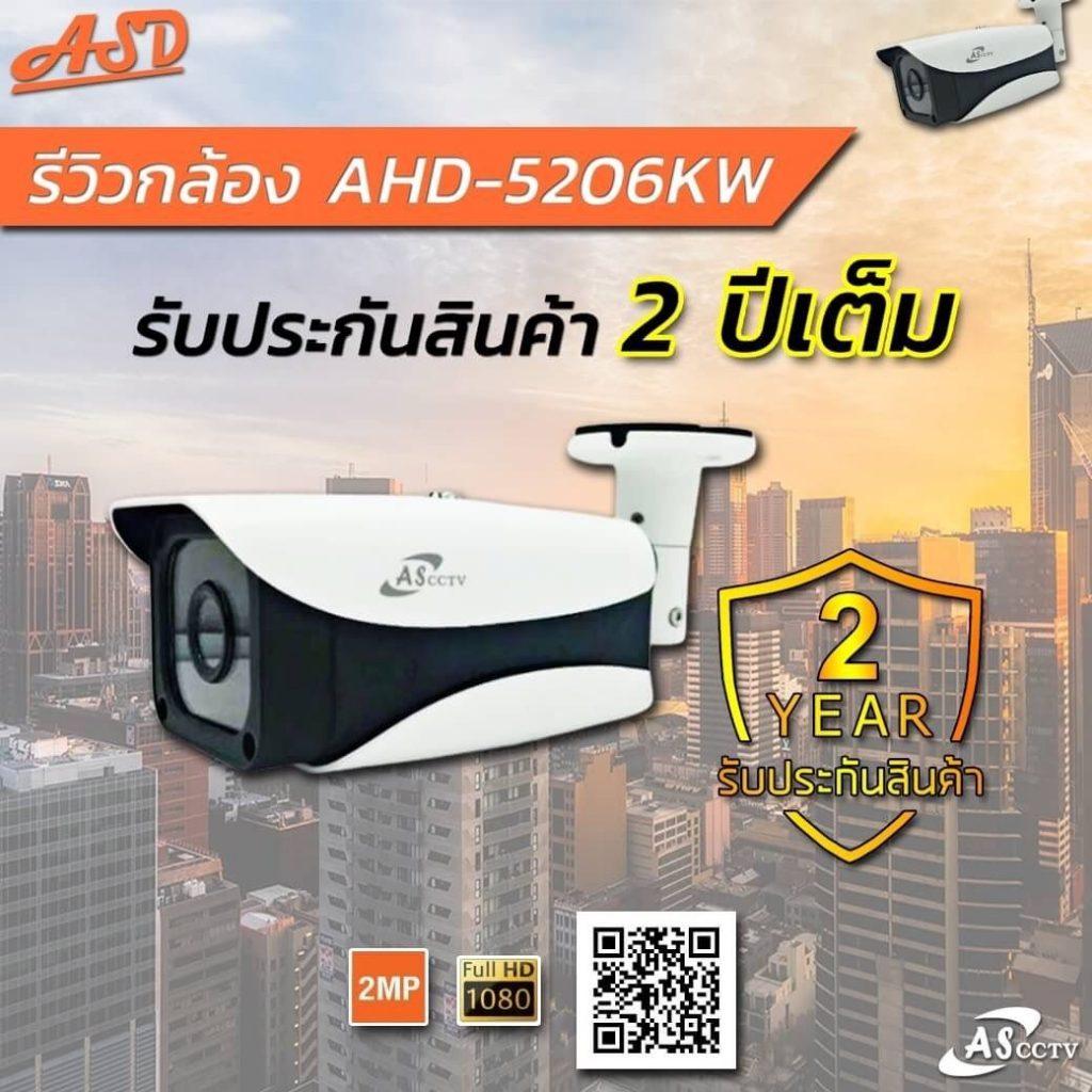 กล้องโทรทัศน์ 2MP. กันน้ำ กันฝุ่น