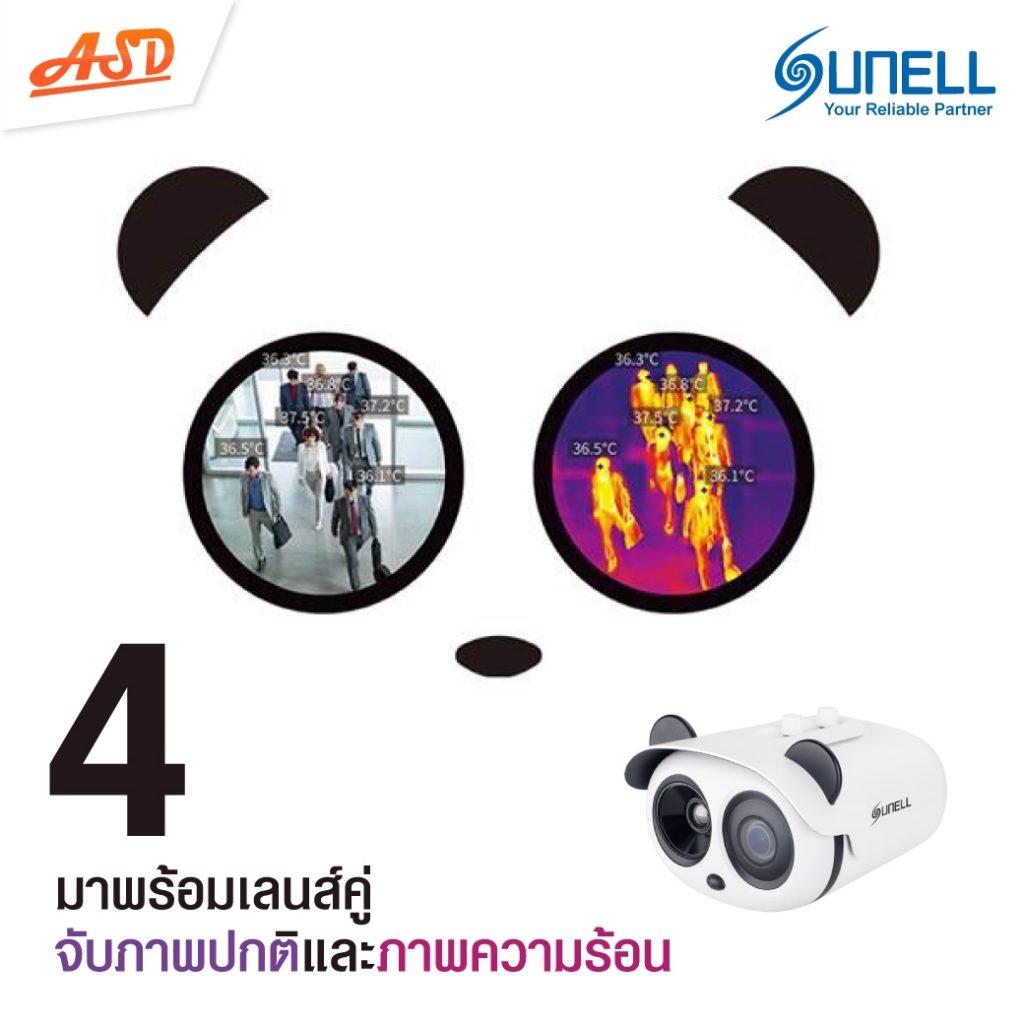 กล้อง CCTV มาพร้อมเลนส์คู่จับภาพปกติและภาพความร้อน รุ่น SN-T5