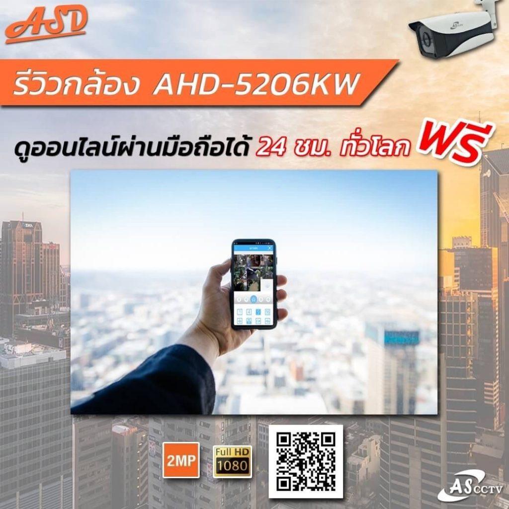 กล้อง CCTV 2 ล้าน รุ่น AHD-5206KW