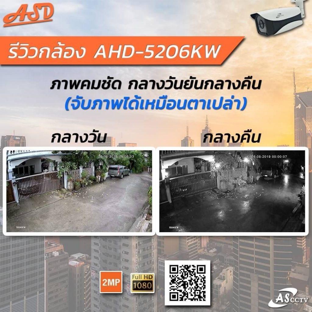 กล้อง CCTV ให้ภาพคมชัดทั้งกลางวัน กลางคืน รุ่น AHD-5206KW