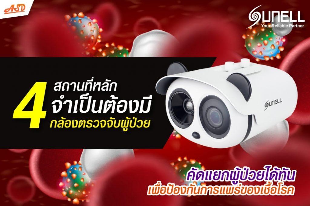กล้องขัดแยกผู้ป่วย หรือตรวจจับผู้ป่วย รุ่น SN-T5