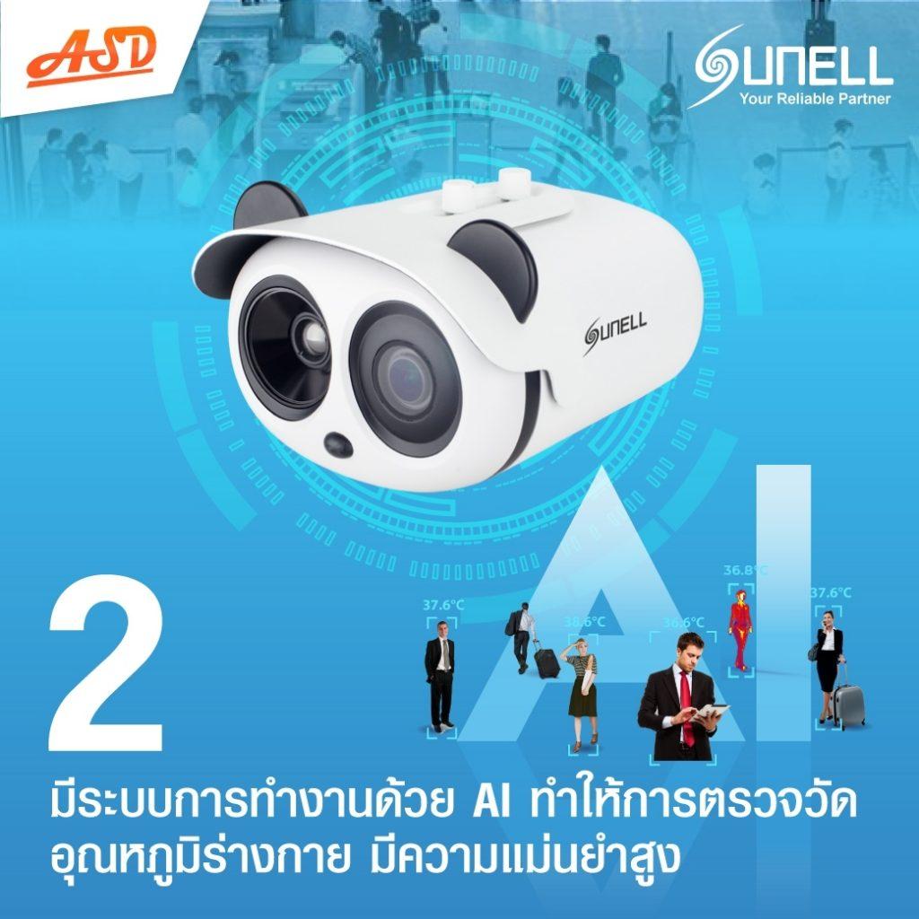กล้อง Sunell มีระบบ AI การตวจวัดอุณหภูมิของร่างกาย รุ่น SN-T5