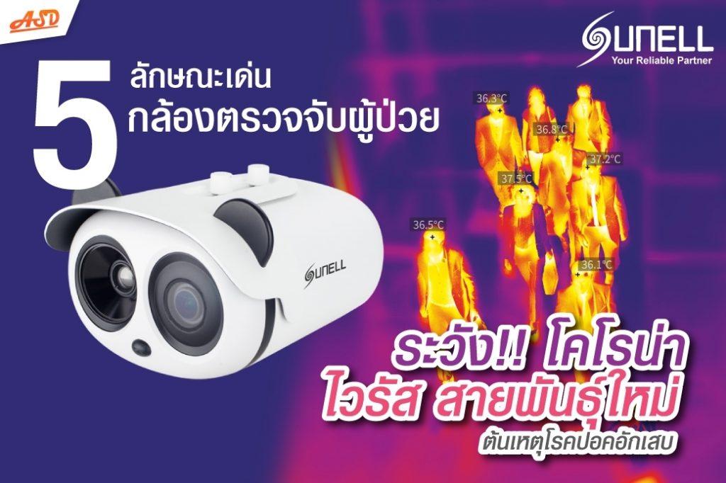 กล้องตรวจับผู้ป่วย รุ่น SN-T5