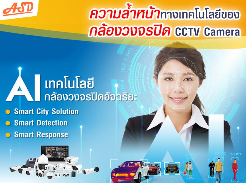 ความล้ำหน้าทางเทคโนโลยีของกล้องวงจรปิด CCTV Camera
