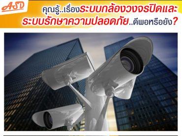 คุณรู้..เรื่องระบบกล้องวงจรปิดและระบบรักษาความปลอดภัย..ดีพอหรือยัง