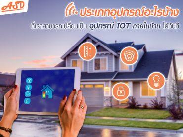 ประเภทอุปกรณ์อะไรบ้าง ที่เราสามารถเปลี่ยนเป็นอุปกรณ์ IOT ภายในบ้านได้ทันที