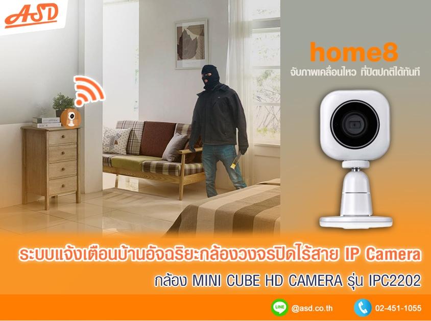 กล้องวงจรปิดไร้สาย IP Camera รุ่น IPC2202