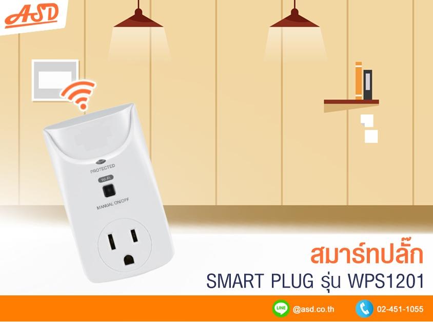 สมาร์ทปลั๊ก Smart Pluugรุ่น WPS1201