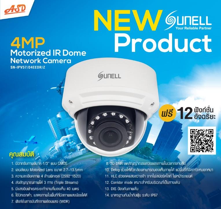 กล้องวงจรปิดโดม CCTV ระบบ ไอพี รุ่น SN-IPV57-04EEDR-Z