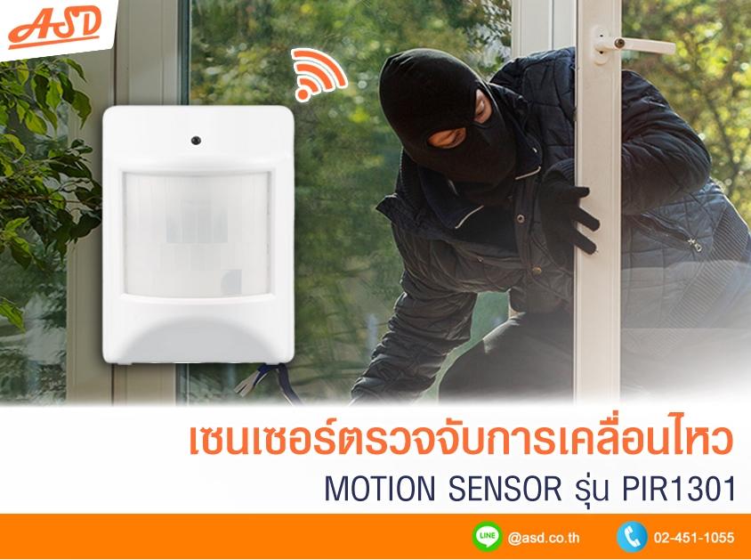 เซนเซอร์ตรวจจับการเคลื่อนไหว รุ่น PIR1301