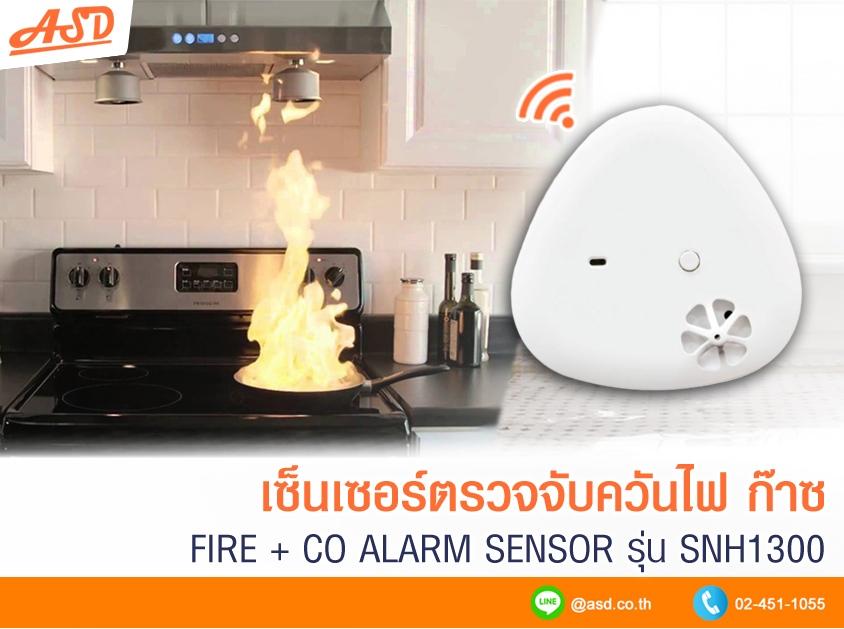 เซ็นเซอร์ตรวจจับควันไฟ-ก๊าซ รุ่น SNH1300