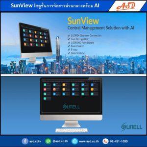 SunView สินค้าจาก Sunell