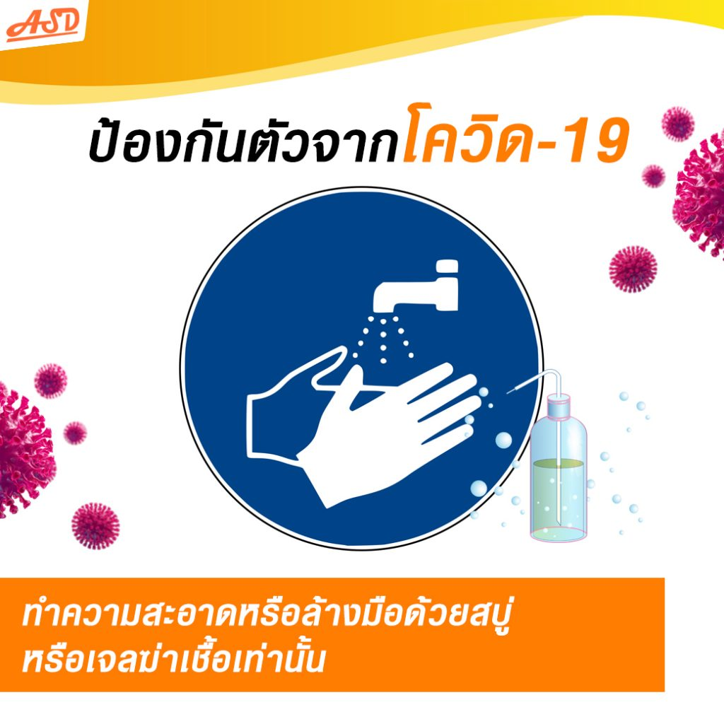ทำความสะอาดหรือลงมือด้วยสบู่
