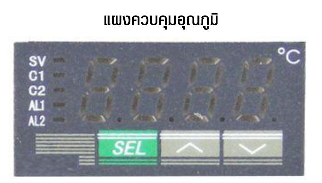 เครื่องกำหนดค่ากลางอุณหภูมิ สินค้าจากแบรนด์ Sunell รุ่น SN-TH01