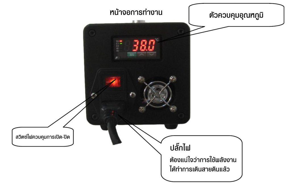เครื่องกำหนดค่ากลางอุณหภูมิ รุ่น SN-TH01