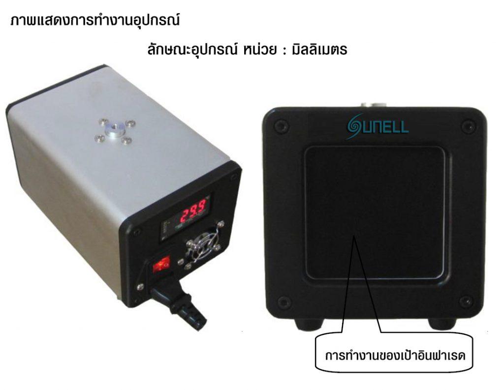 เครื่องกำหนดค่ากลางอุณหภูมิ Sunell รุ่น SN-TH01