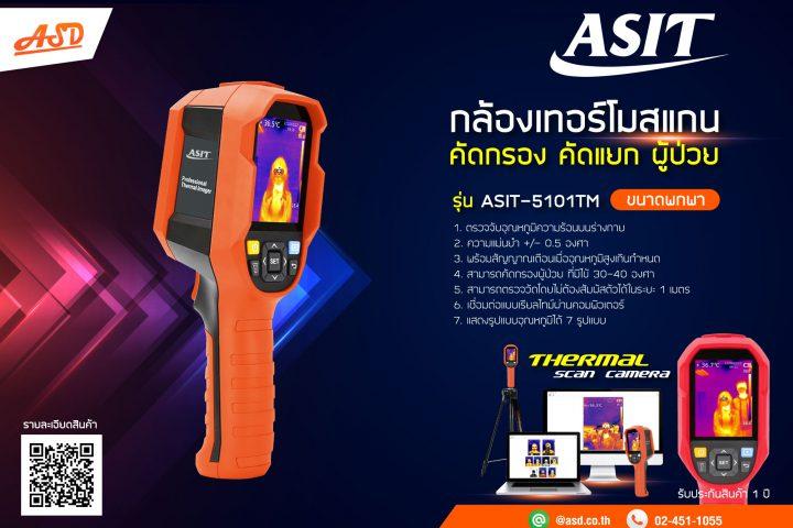 กล้องเทอร์โมสแกน คัดกรอง คัดอยก ผู้ป่วย รุ่น ASIT-5101TM.jpg