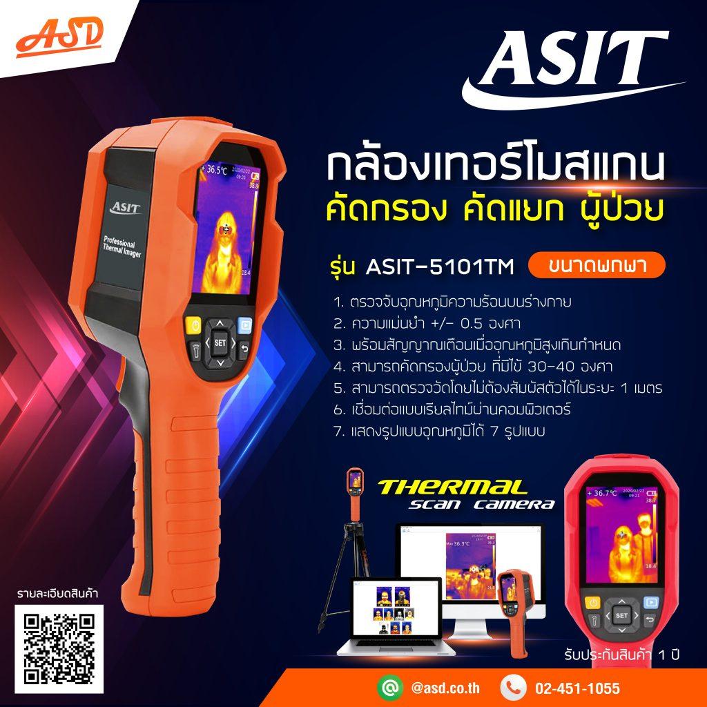 เทอร์โมสแกนหรือกล้องถ่ายภาพความร้อน คุณภาพสูง ราคาถูก รุ่น ASIT-5101TM