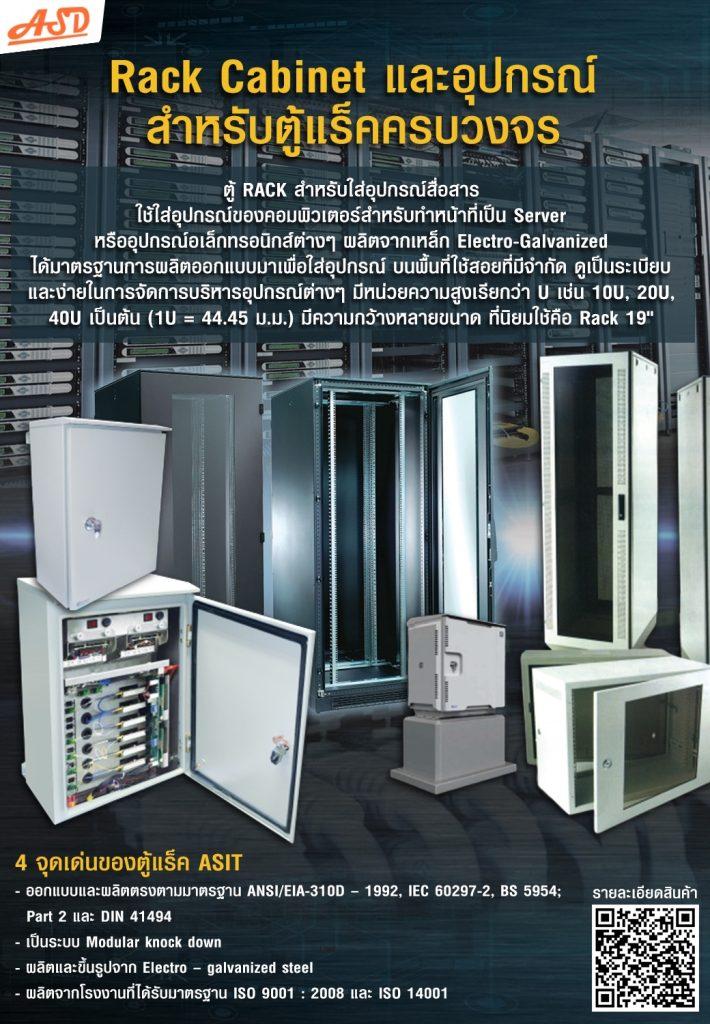 ตู้ Rack Cabinet ASIT
