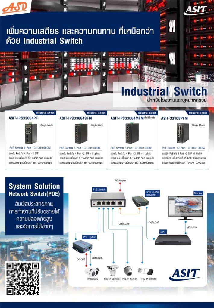 Network Switch POE สำหรับระบบกล้องวงจรปิด