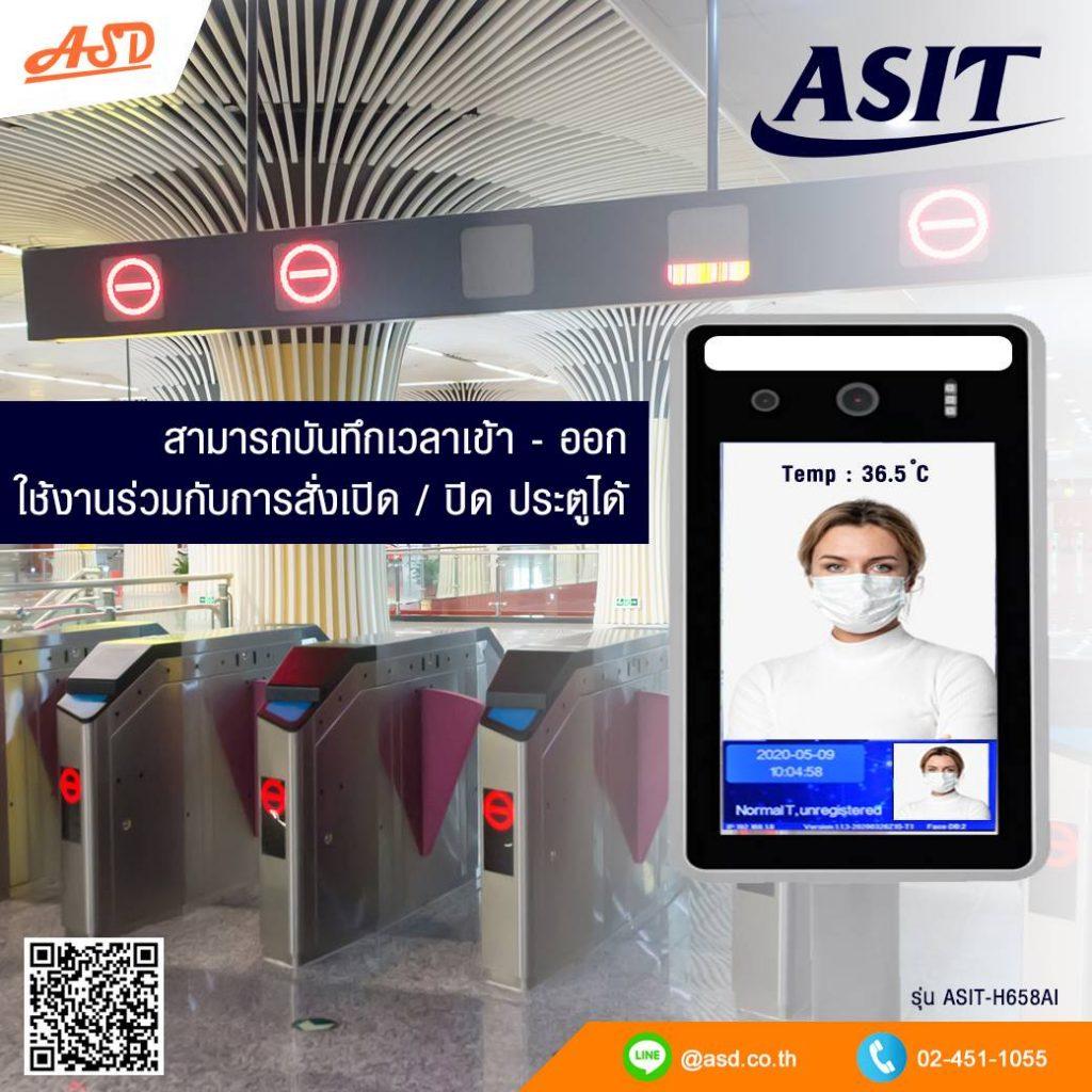 ระบบตรวจจับอุณหภูมิร่างกาย ด้วยเทคโนโลยี AI อัจริยะ รุ่น ASIT-H658AI.