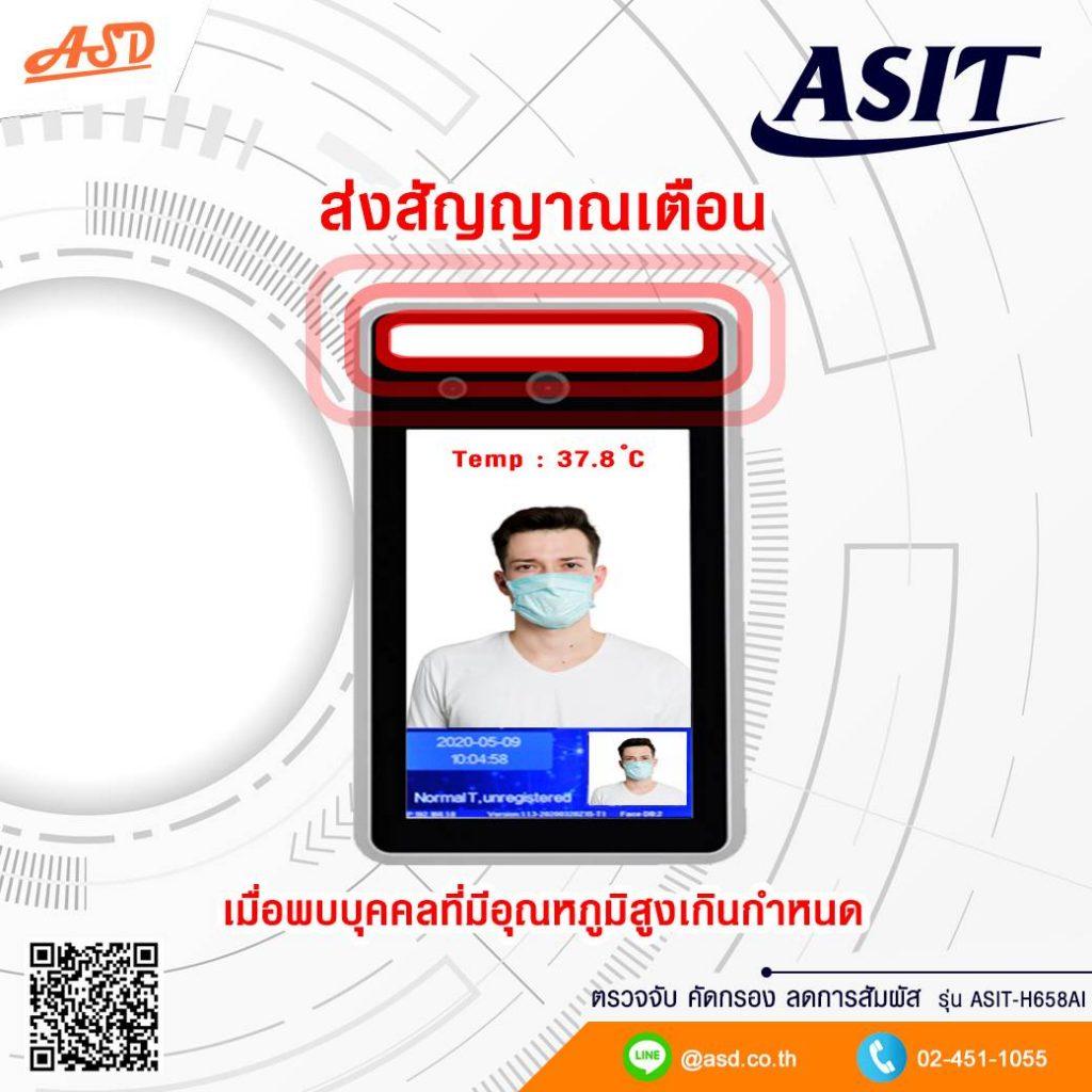 เครื่องวัดอุณหภูมิแบบสแกนหน้า แจ้งเตือนใส่หน้ากาก รุ่น ASIT-H658AI