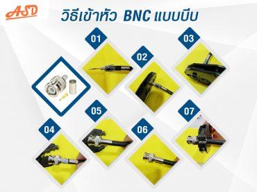 วิธีเข้าหัว-BNC-แบบบีบ