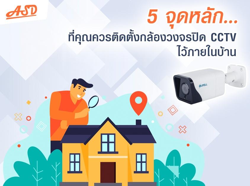 5-จุดหลักที่คุณควรติดตั้งกล้องวงจรปิด-CCTV-ไว