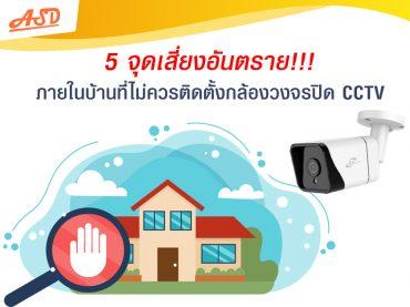 5-จุดเสี่ยงอันตราย-ภายในบ้านที่ไม่ควรติดต