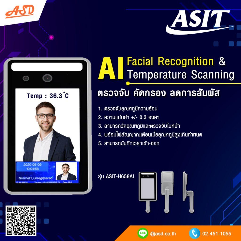 Facial Recognition & AI Temperature Scanning รุ่น ASIT-H658AI