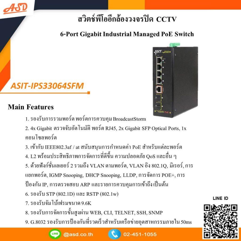 Switch PoE - อุปกรณ์สวิตช์ (Network Switch)